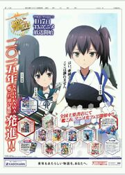 Western Japan print ad