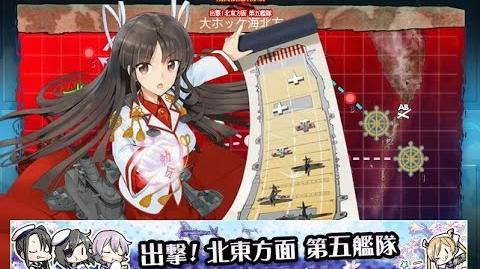 Kantai Collection 2017 Spring event E5-Hard 艦これ 2017春- 出撃!北東方面 第五艦隊- E5甲-0