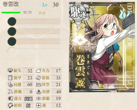 File:Remodel makigumo after.png