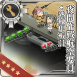 Night Operation Aviation Personnel + Skilled Deckhands 259 Card