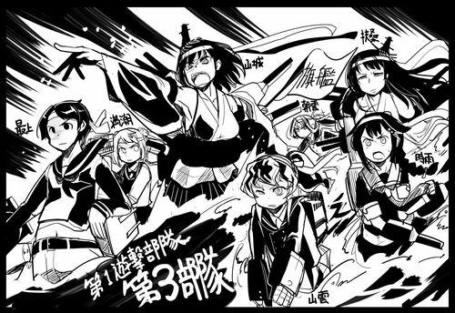 Nishimura Strike Fleet
