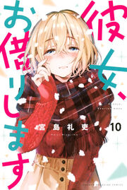 Volume 10 (JP)