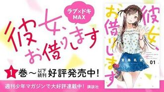 【悠木碧さんが歌ってみた】『彼女、お借りします』第5巻発売記念!PV公開!-0