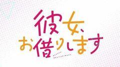 TVアニメ『彼女、お借りします』ティザーPV|2020年7月放送
