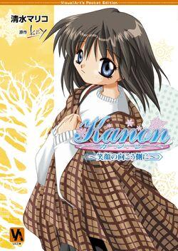 Kanon Shiori Cover