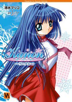 Kanon Nayuki Cover