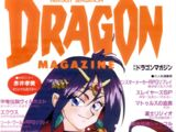 Monthly Dragon Magazine