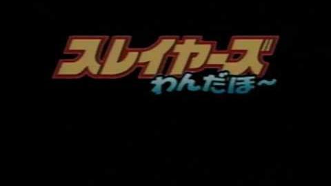 【DEMO MOVIE】スレイヤーズ わんだほ~(PS)