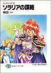 Novel 10 (Japan)