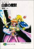 Novel 5 (Japan)