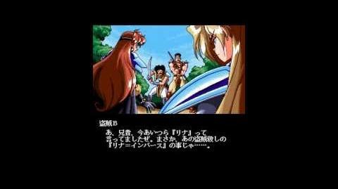 PC-98 スレイヤーズ(秀逗魔導士) 初試玩