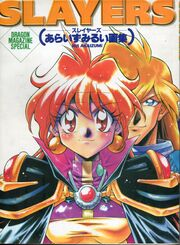 Slayers artbook
