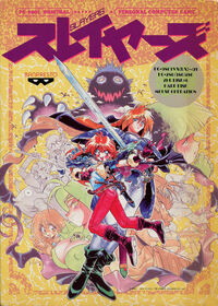 Slayers(PC98)cover