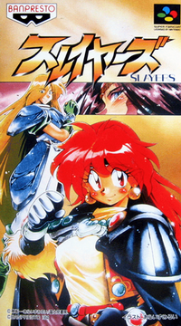 Slayers(SFC)front