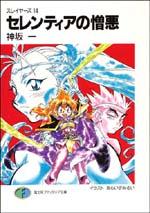 Novel 14 (Japan)