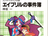 Slayers Special (novels)