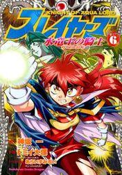 Slayers Knight of Aqualord 06 001