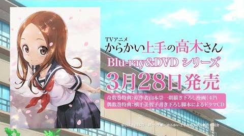 TVアニメ「からかい上手の高木さん」Blu-ray&DVDシリーズ CM