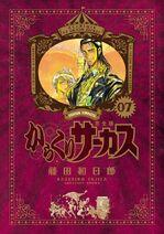 Volume 07 kanzenban