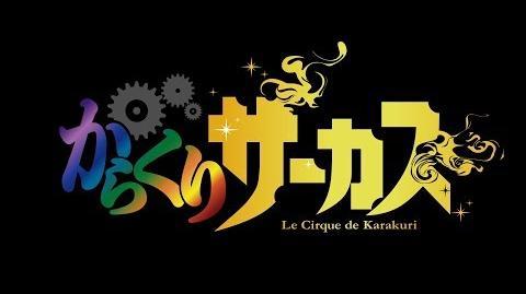 TVアニメ『からくりサーカス』第2弾アニメーションPV
