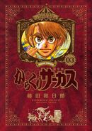 Volume 03 kanzenban