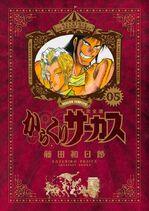 Volume 05 kanzenban