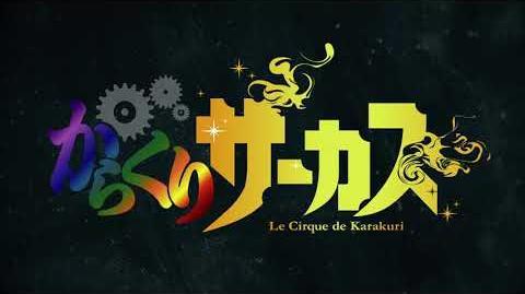 TVアニメ『からくりサーカス』ティザーPV