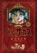 Volume 01 kanzenban