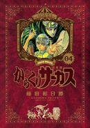 Volume 04 kanzenban