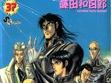 Karakuri Circus (Manga)