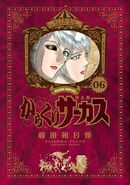 Volume 06 kanzenban