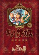 Volume 02 kanzenban