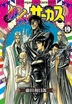 Volume 19 bunkoban