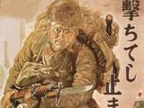 Shibata Regiment