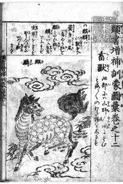 Kashiragaki zoho kinmo zui Kirin