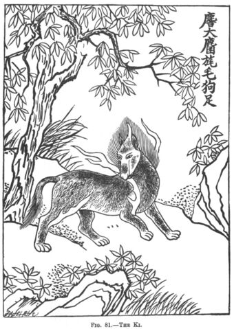 File:Charles Gould Mythical Monsters Ki.jpg