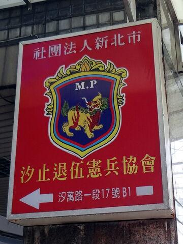 File:Xizhi Retired Military Police Association, New Taipei City 20170405.jpg