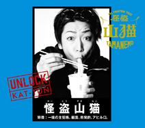UNLOCK Yamaneko Edition
