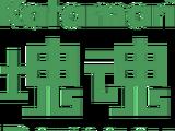 Katamari Series