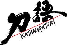 Katanagatari Logo