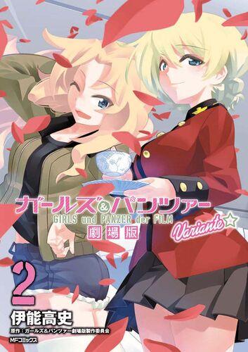 少女與戰車劇場版Variante vol2