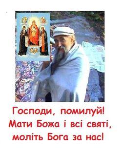 Київський-Чудотворче-разом-з-усіма-святими-помилуй-нас