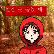 Redforest1