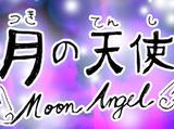 Moon Angel (Story)