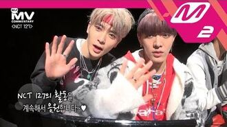 MV Commentary NCT 127 - 無限的我(무한적아;limitless) 뮤비코멘터리