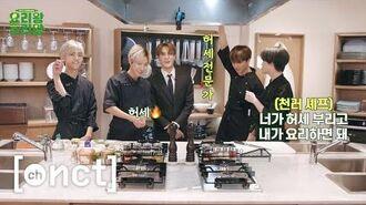 👨🍳요리왕 조리왕👨🍳 Ep.1 NCT DREAM King of Cooking