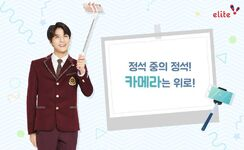 Jeno (Elite School Uniform) 5