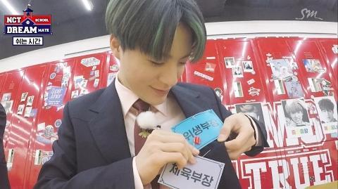 꿈꾸는 소년들 NCT SCHOOL DREAM MATE 1교시 쉬는시간
