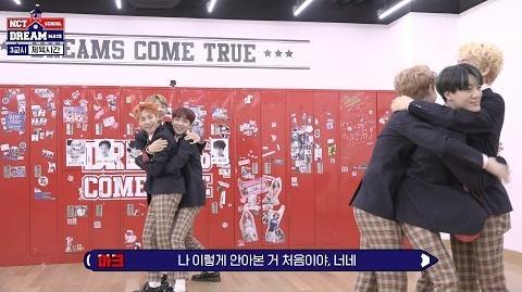꿈꾸는 소년들 NCT SCHOOL DREAM MATE 3교시