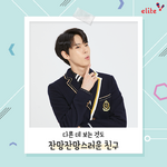 Doyoung (Elite School Uniform)